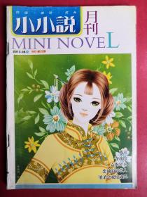 小小说月刊2013年6月下