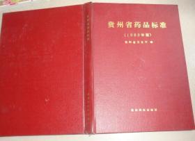 贵州省药品标准1989年:书架4顶