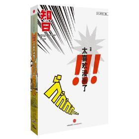 正版二手 知日-太喜欢漫画了!!!-ZHI JAPAN 15 苏静 中信出版社 9787508642543