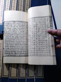 光绪木刻板刷印:《续资治通鉴长编拾补》共二函16册全、16开线装