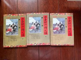 西毒欧阳锋大传(三册全)一版一印zg1 下柜2