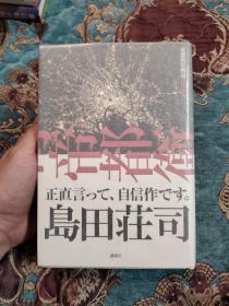 【签名本】岛田庄司签名本