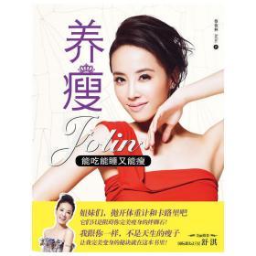 正版二手 养瘦(能吃能睡又能瘦) 蔡依林 上海文艺出版总社 9787532142538