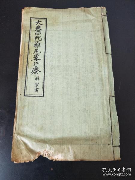 民国廿六年梵文印 《大悲心陀罗尼畧行法》 绿色宣纸薄如蝉翼,大开本,下角有损不伤字