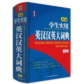正版二手 新编学生实用英汉汉英大词典 《新编学生实用英汉汉英大词典》编委会 吉林出版集团有限责任公司 9787546354170