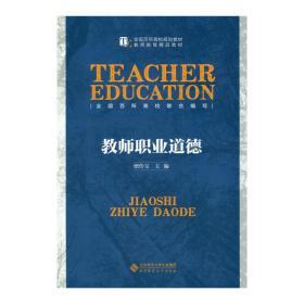 正版二手 教师职业道德 檀传宝 北京师范大学出版社 9787303183463