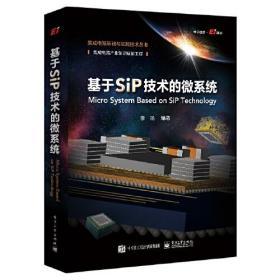基于SiP技术的微系统9787121409493