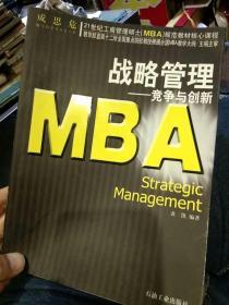 战略管理:竞争与创新  黄凯  编著  石油工业出版社9787502141196