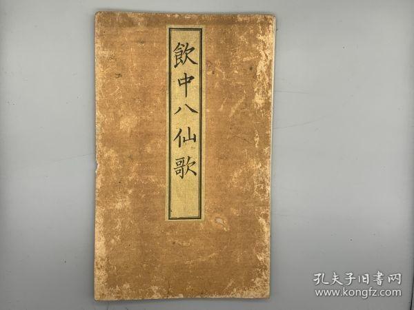 和刻书法《杜甫饮中八仙歌》1帖全,江户时期初刊本
