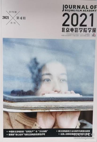 北京电影学院学报2021年4期
