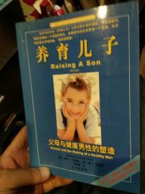 养育儿子  [美]珍妮·艾里姆(Jeanne Elium)、[美]唐·艾里姆(Don Elium)  著  北京出版社9787200046403