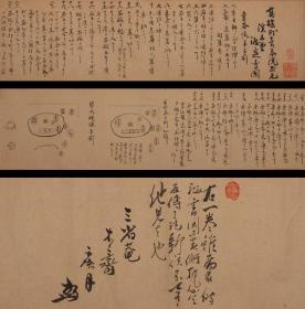 日本茶道写卷《卖茶流茶道筌蹄》1卷全,八桥卖茶翁(1760年~1828年)煎茶道流派。重优雅与格调。