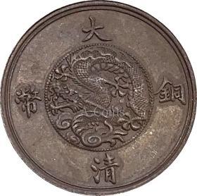大清铜币宣统年造一厘 百枚换 银币一角 古铜元铜币