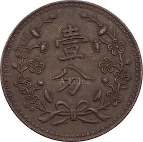 中华民国十八年东三省大字大写壹 分古铜元铜币,