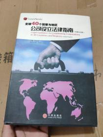 全球40个国家与地区公司设立法律指南(中英文对照)