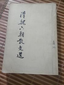 汉魏六朝散文选