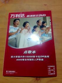 万利达 高清歌王DVD 点歌本 适用机型 MDVD-6619