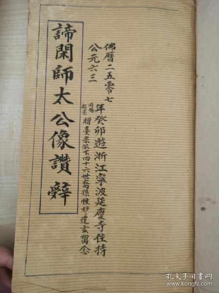 补图,民国蓝印本《谛闲师太公像讚诔辞》又名《谛公老和尚赴告》