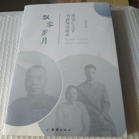 飘零岁月 : 李宗仁之子李幼邻访谈录