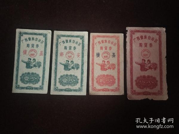 广西僮族购物券