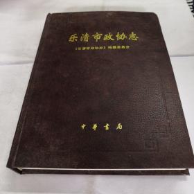 乐清市政协志
