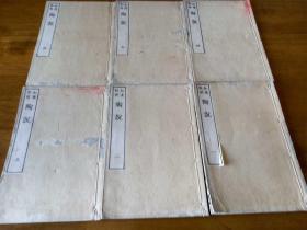 和刻本《和汉对照陶说》6册全,海盐朱琰原著,清末译入日本的中国陶瓷鉴赏书,明治三十六年出生