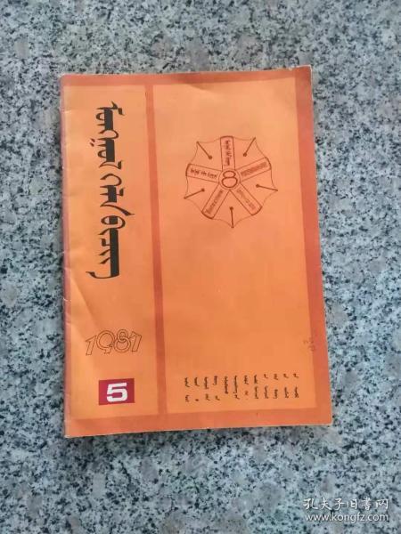 蒙古语文 1987年 第5期  蒙文版