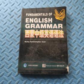 西蒙中级英语语法