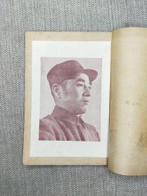 稀有民国创刊号 军 事  1948年 有毛主席.朱总司令.林彪贴像