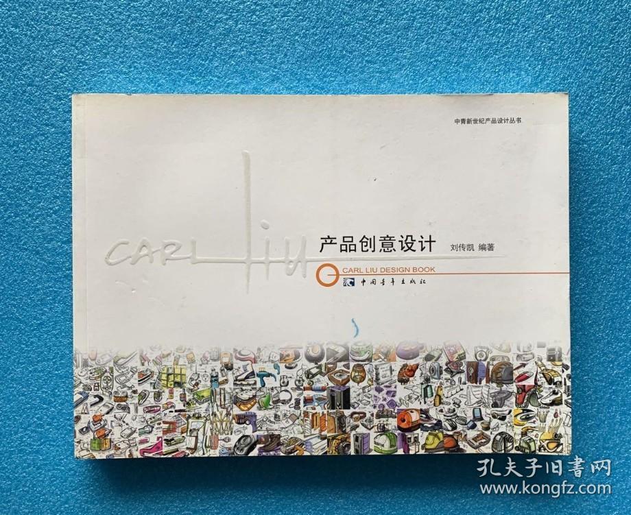 保正版现货 产品创意设计:刘传凯的产品设计 刘传凯 张英惠 1