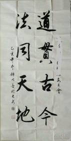 原中国书协副主席、西安交大艺术学院院长、教授,著名书法家钟明善书法
