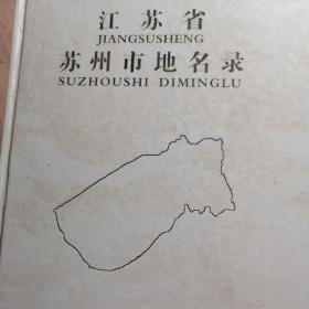 江苏省苏州市地名录