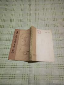 华严金师子章校释,坛经校释  【中国佛教典籍选刊】 二本合售