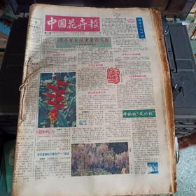 中国花卉报⻌