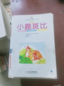 【正版!~】小鹿斑比 9787500777793