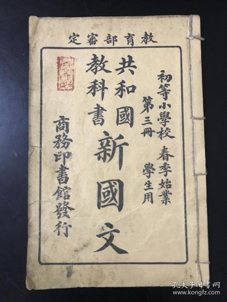 共和国教科书新国文第三册(民国四年)