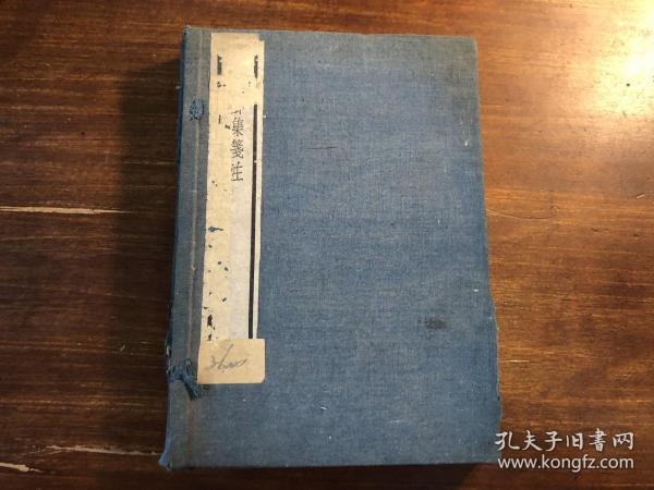 《温飞卿集笺注》一函二册全  中华书局聚珍仿宋版印