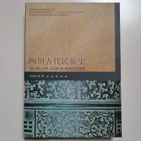四川古代民族史