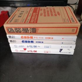 试卷袋 伪装学渣1.2+伪装学渣1.2+七芒星1.2(共6册合售)