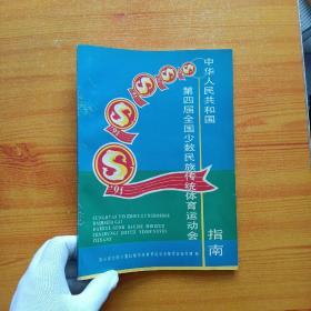 中华人民共和国第四届全国少数民族传统体育运动会指南【内页干净】