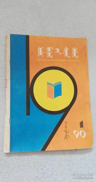 内蒙古教育1990.1期(蒙文),72页。