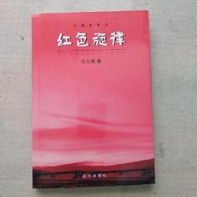 《红色旋律》 张云晓 著 (作者1955年授中华人民共和国三级八一、独立、解放勋章)