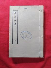 通志堂集(四):线装本、1979年1版1印