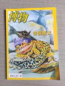 博物 中国国家地理 2016年第2期(总第147期)