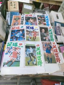 足球世界(1986年第1--12期)有中插