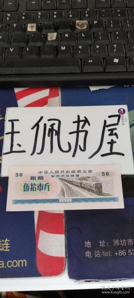 中华人民共和国商业部军用供给粮票 伍拾市斤 粗粮 一张
