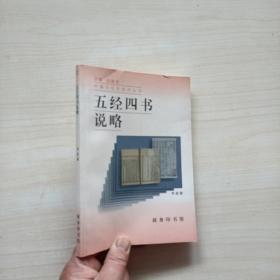 五经四书说略(内页干净)