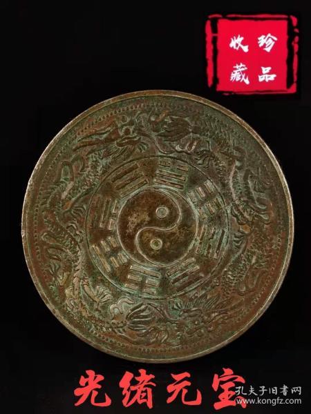 清晚期【光绪元宝】太极币,其包浆入骨,熟旧自然,深打字口清楚,流通痕迹明显,边齿过关,尺寸重量如图!