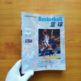 运动医学与科学手册:篮球【书后有少量水渍  看图】