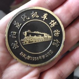 沈阳蒸汽机车博物馆纪念章 直径50毫米 斯帝芬森像